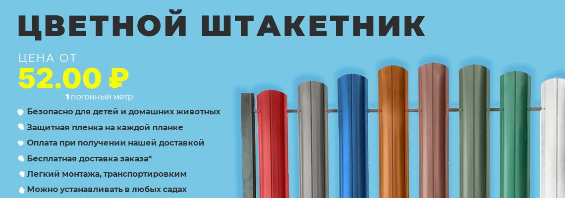 цветной штакетник 48 рублей
