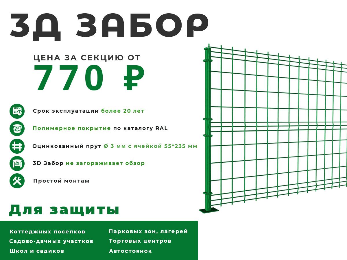 3д забор преимущества цена
